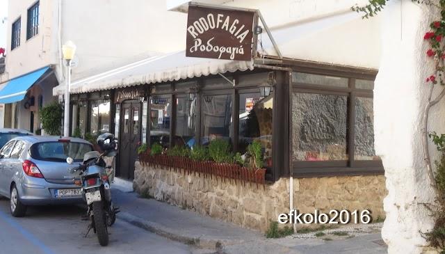 Rodofagia