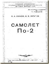Polikarpov-Po-2-Manual_01