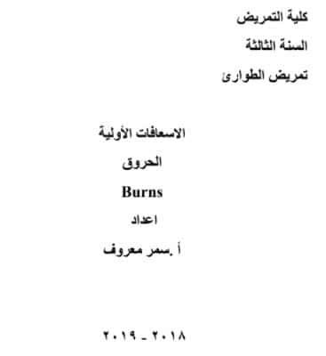 الإسعافات الأولية للحروق pdf