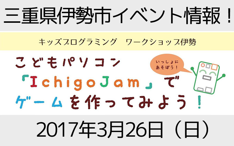 Ichigojamiseeventjoho
