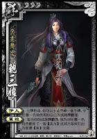 Bao San Niang 3