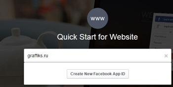 добавить новый сайт facebook