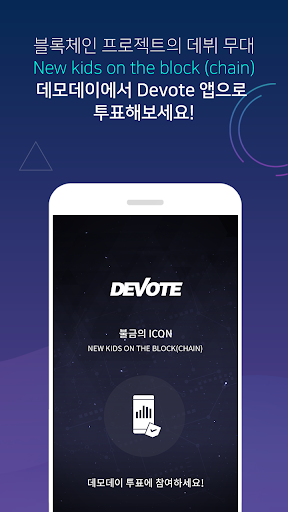DEVOTE for Android apk 3
