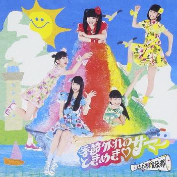 [MUSIC VIDEO] ときめき宣伝部 – 季節外れのときめき♡サマー (2015/12/2)