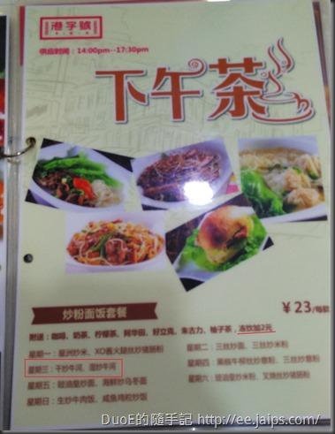 港字號茶餐廳-下午茶菜單1