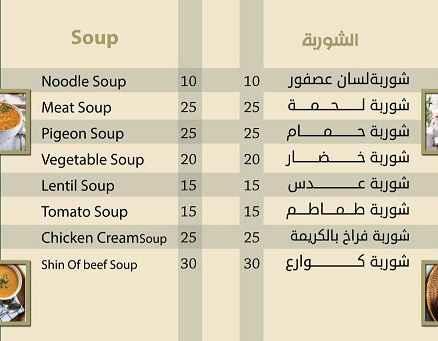 اسعار مطعم المصريين