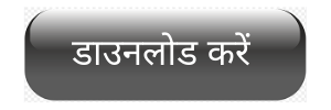Google Pay Kaise chalaye download link
