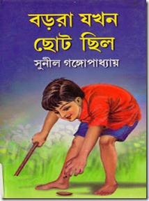 Barora Jakhan Choto Chilo by Sunil Gangapadhyay