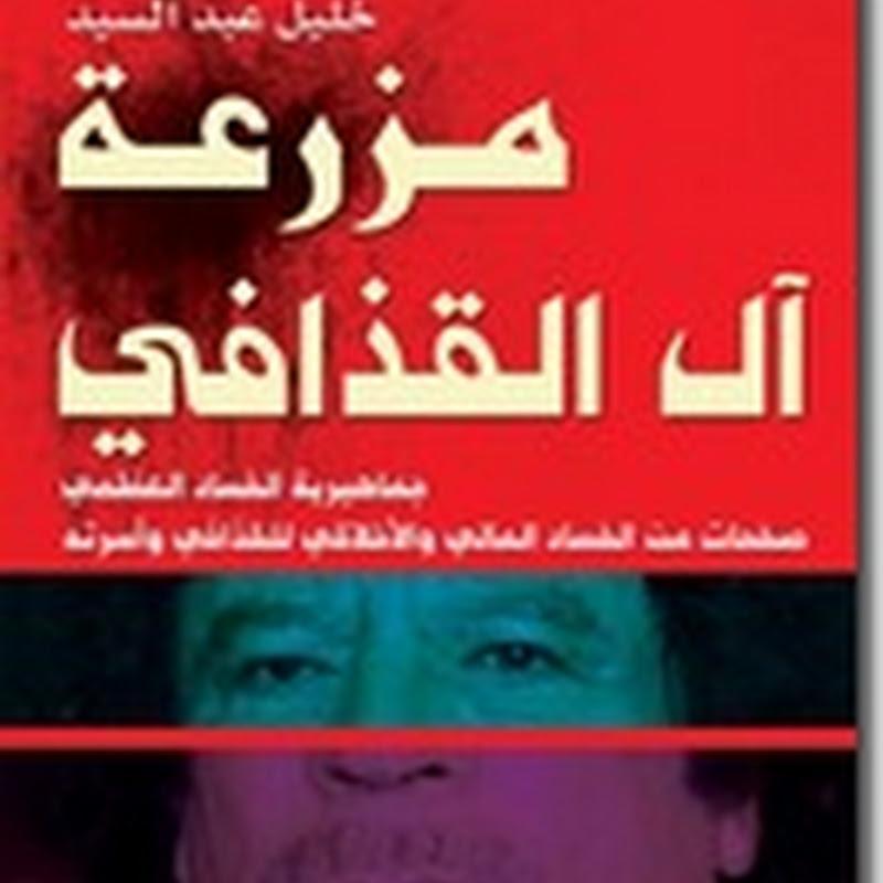 مزرعة آل القذافي لــ خليل عبد السيد