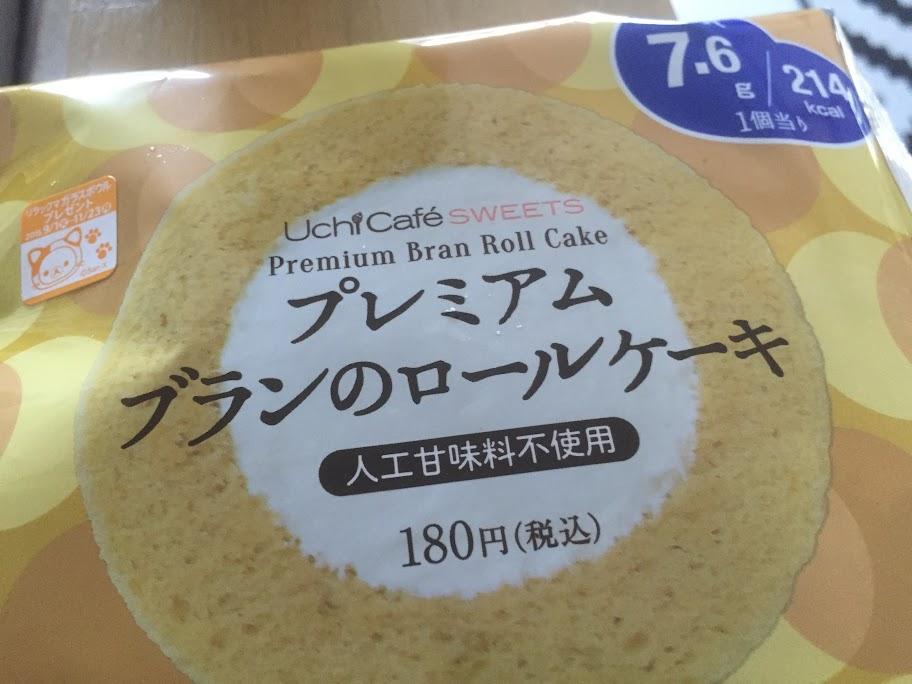 ブラン ロールケーキ