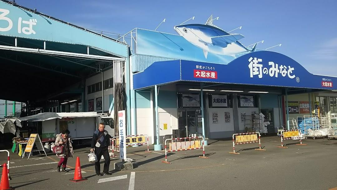 大起水産 街のみなと まぐろパーク 堺本店 - 鮮魚店