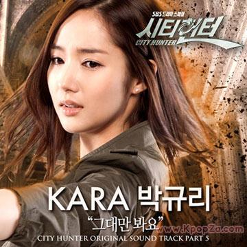 """Gyuri (KARA) เผยมิวสิควีดีโอสุดซึ่งจาก """"City Hunter"""" ออกมาแล้ว"""