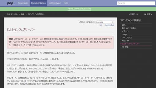 PHPビルトインウェブサーバー