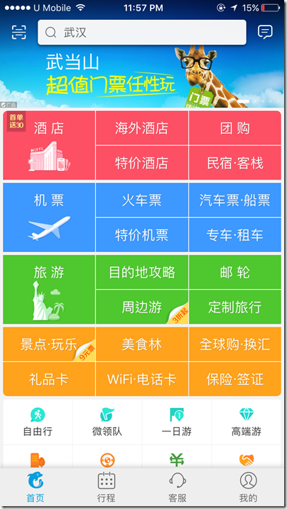 Ctrip 攜程網 app