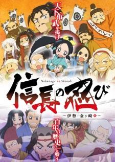 Nobunaga no Shinobi: Ise Kanegasaki-hen - Nobunaga no Shinobi (Ss2) (2017)