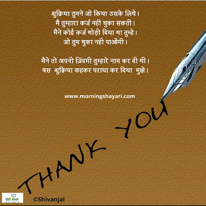 धन्यवाद,  Sukriya Shayari, Thank you