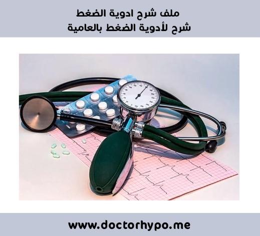 ملف ادوية الضغط pdf