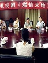 Ran Qing Da Di China Drama