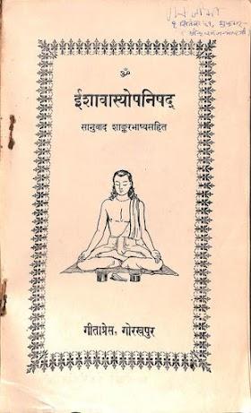 Ishavasya Upanishad with Hindi Translation - Gita Press Gorakhpur