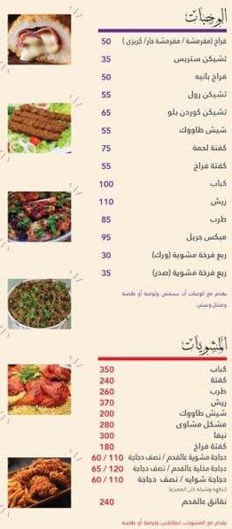 منيو مطعم خان 1