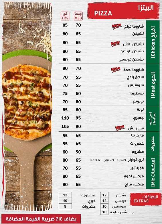اسعار مطعم حمزة