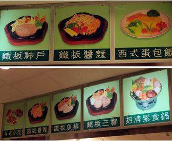 【板橋】全真素食火鍋鐵板燒 - 小品~就是愛旅行