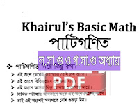 Khairul's Basic Math - পাটিগণিত ল.সা.গু ও গ.সা.গু অধ্যায় -PDF কপি