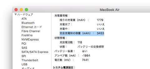MacBookAirのバッテリー容量