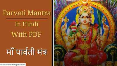 Parvati Mantra in Hindi With PDF