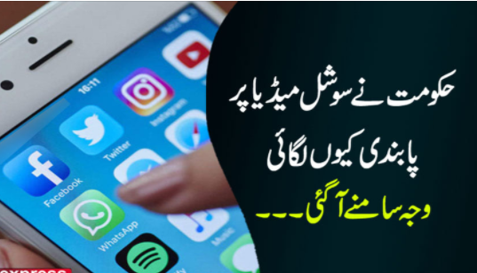 Why social media were banned in Pakistan