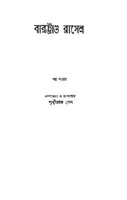 বাট্রান্ড রাসেল রচনা সমগ্র ২ (গল্পসমগ্র)