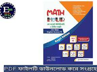 Math Hour এক মলাটে প্রিলিমিনারি ও লিখিত প্রস্তুতি - PDF Download