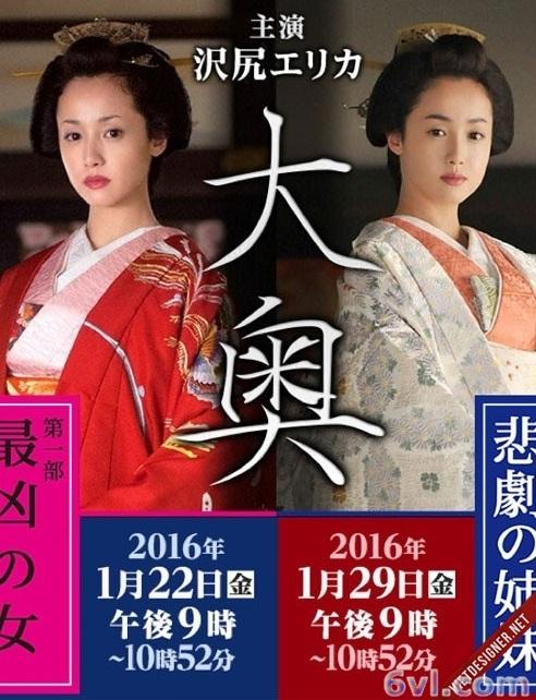 Ooku ~ Saikyou no Onna SP (2016)