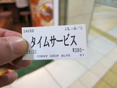 タイムサービス280円の食券
