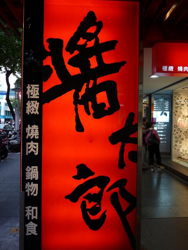 TAIWAN . TAIPEI,un dimanche après midi - P1160750.JPG