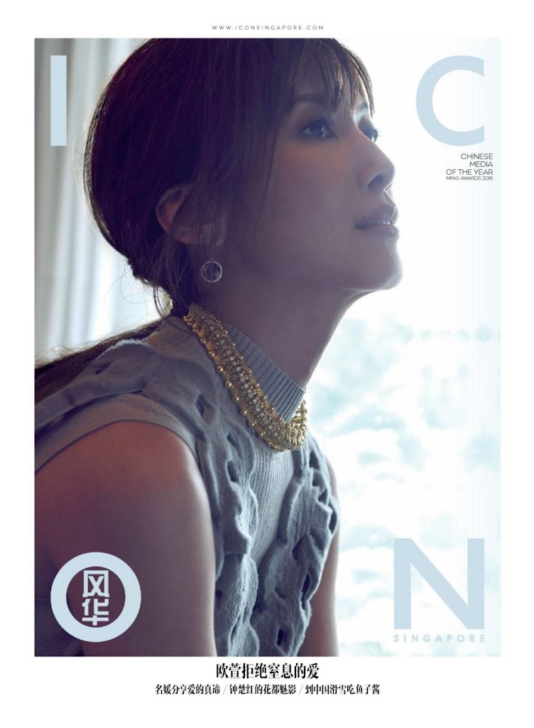 ICON Feb'17 Cover Jeanette Aw / 2月号封面人物:欧萱