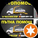 Пътна помощ гр.Пазарджик