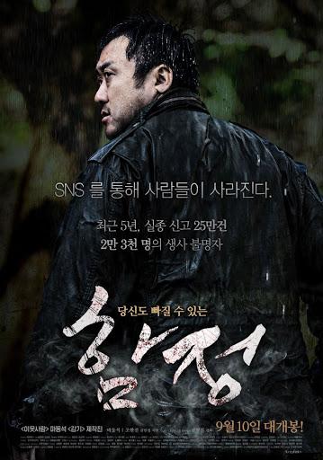Deep Trap Korea Movie 2015