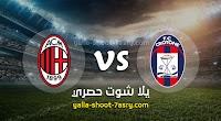 نتيجة مباراة كروتوني وميلان اليوم 27-09-2020 الدوري الايطالي