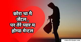 Haryanvi attitude status in Hindi