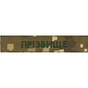 Нагрудний напис з прізвищем (позивним) / 130*25 / тк. NDU