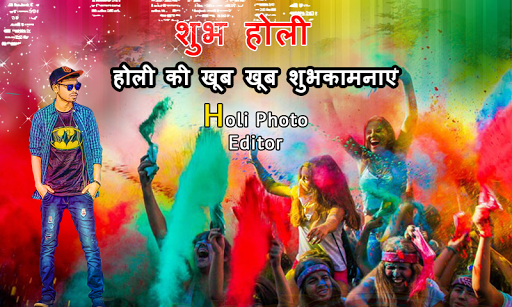 Holi Photo Editor 2018 1.5 screenshots 8