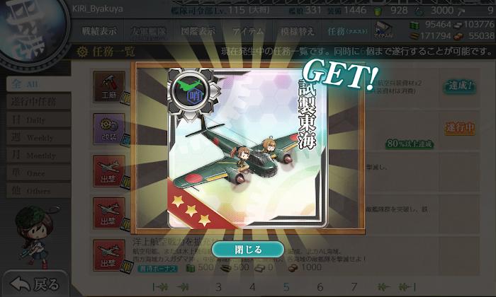 艦これ_2期_基地航空隊戦力の拡充_07.png