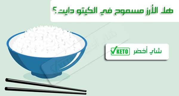 هل الأرز أو الرز مسموح في الكيتو دايت وما هى بدائله في الكيتو دايت؟