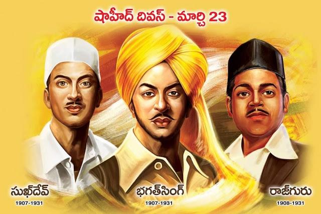 షహీద్ దివస్ మార్చి 23 - March 23 Balidan Diwas - megaminds