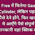 Free में मिलेगा Gas Cylinder, लेकिन पहले पैसे देने होंगे, फिर खाते मे आएँगे पैसे