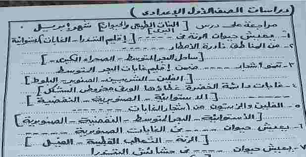 مراجعة دراسات اولى اعدادى الترم الثانى بالاجابات للاستاذة نهى الاسكندرية