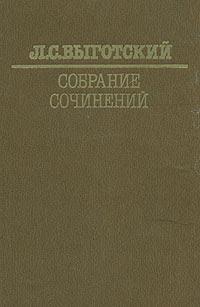 Обложка четвертого тома собрания сочинений Л.С.Выготского