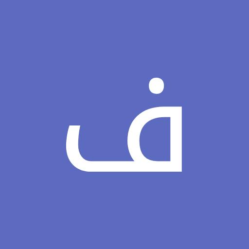 فاروق ابو الشامات
