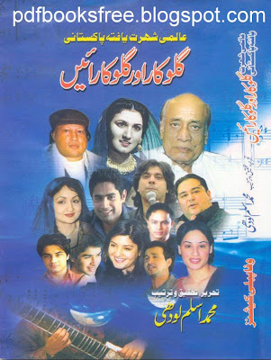 Famous singers of Pakistan in urdu